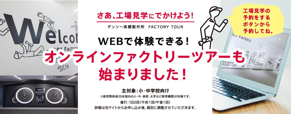 さあ、工場見学に出かけよう! TAKATANA FACTORY